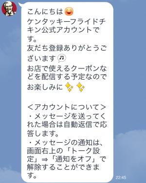 【隠しスタンプ】チキン野郎と骨抜き嫁のクーポンスタンプ(2015年05月19日まで) (3)
