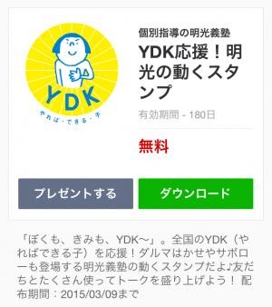 【動く限定スタンプ】YDK応援!明光の動くスタンプ(2015年03月09日まで) (1)