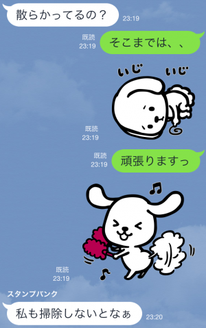 【限定スタンプ】ダス犬(ダスケン) スタンプ(2015年03月02日まで)  (4)
