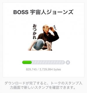 【動く限定スタンプ】BOSS 宇宙人ジョーンズ スタンプ(2015年03月02日まで) (11)