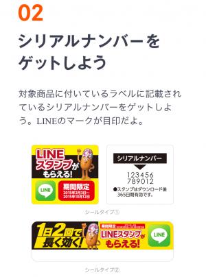 【シリアルナンバー】Mr.CONTAC スタンプ(2015年10月12日まで) (6)