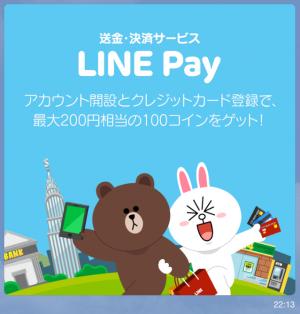 【限定スタンプ】LINEキャラのお金にまつわるエトセトラ スタンプ(2015年04月19日まで) (4)