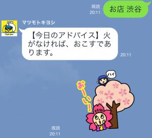 【動く限定スタンプ】マツポリちゃん激ハイテンションスタンプ(2015年03月02日まで) (8)