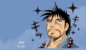 【アニメ・マンガキャラクリエイターズ】喝 風太郎 スタンプ (8)