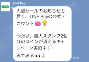 【限定スタンプ】LINEキャラのお金にまつわるエトセトラ スタンプ(2015年04月19日まで) (3)