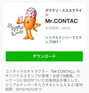 【シリアルナンバー】Mr.CONTAC スタンプ(2015年10月12日まで) (12)