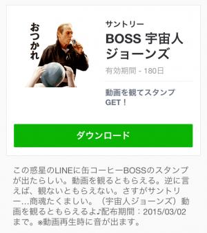 【動く限定スタンプ】BOSS 宇宙人ジョーンズ スタンプ(2015年03月02日まで) (10)
