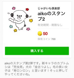 【芸能人スタンプ】aikoのスタンプ2 スタンプ (1)