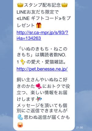 【動く限定スタンプ】動く★いぬ・ねこのきもち シロ&みー スタンプ(2015年03月09日まで) (4)