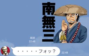 【隠しスタンプ】チキン野郎と骨抜き嫁のクーポンスタンプ(2015年05月19日まで) (12)