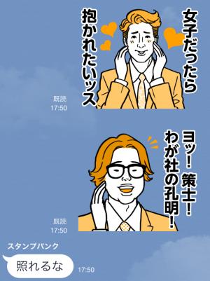 【テレビ番組企画スタンプ】太鼓持ちの達人〜正しい××のほめ方〜 スタンプ (4)