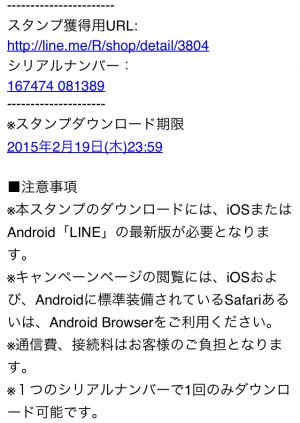 【シリアルナンバー】闘会議オリジナル ニコニコテレビちゃん スタンプ(2015年02月26日まで) (2)