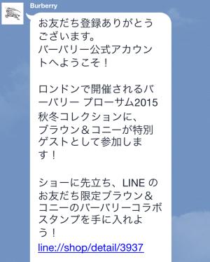 【隠しスタンプ】ブラウン&コニーのバーバリーデビュー スタンプ(2015年05月11日まで) (3)