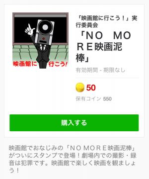 【企業マスコットクリエイターズ】「NO MORE映画泥棒」 スタンプ (1)