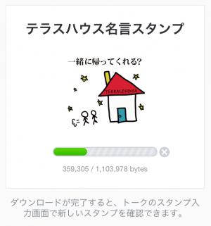 【テレビ番組企画スタンプ】テラスハウス名言スタンプ (2)