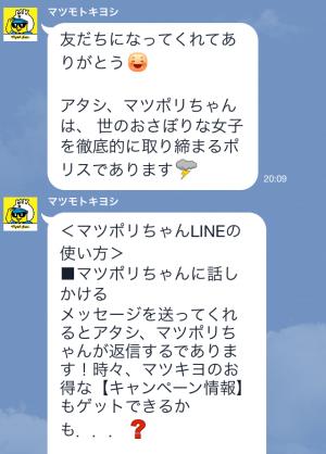 【動く限定スタンプ】マツポリちゃん激ハイテンションスタンプ(2015年03月02日まで) (5)