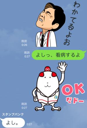 【テレビ番組企画スタンプ】DOCTORS 3 最強の名医 スタンプ (17)