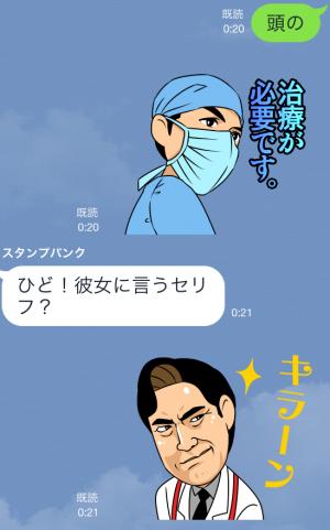 【テレビ番組企画スタンプ】DOCTORS 3 最強の名医 スタンプ (9)
