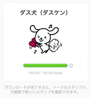 【限定スタンプ】ダス犬(ダスケン) スタンプ(2015年03月02日まで)  (2)