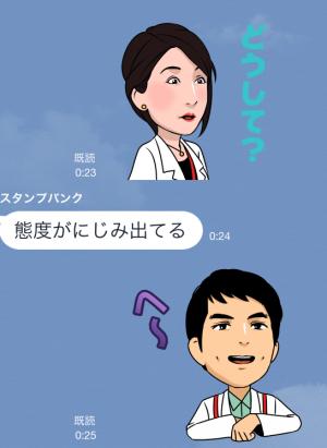【テレビ番組企画スタンプ】DOCTORS 3 最強の名医 スタンプ (14)