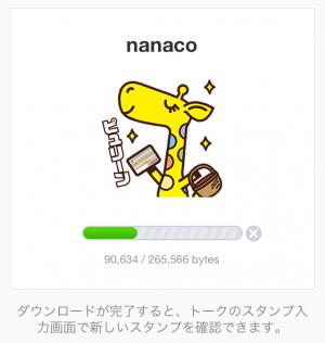 【隠しスタンプ】nanaco スタンプ(2015年04月29日まで) (2)