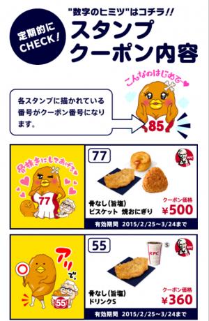 【隠しスタンプ】チキン野郎と骨抜き嫁のクーポンスタンプ(2015年05月19日まで) (6)