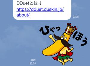 【限定スタンプ】ダス犬(ダスケン) スタンプ(2015年03月02日まで)  (9)