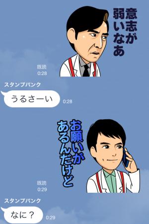 【テレビ番組企画スタンプ】DOCTORS 3 最強の名医 スタンプ (19)
