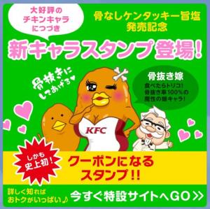 【隠しスタンプ】チキン野郎と骨抜き嫁のクーポンスタンプ(2015年05月19日まで) (5)