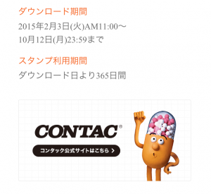 【シリアルナンバー】Mr.CONTAC スタンプ(2015年10月12日まで) (9)