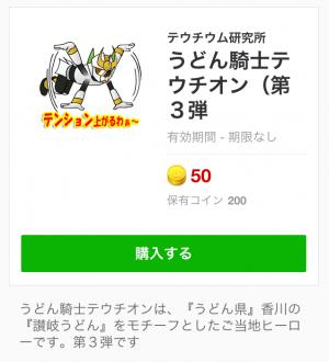 【ご当地キャラクリエイターズ】うどん騎士テウチオン(第3弾 スタンプ (1)