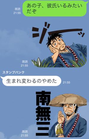 【アニメ・マンガキャラクリエイターズ】喝 風太郎 スタンプ (7)