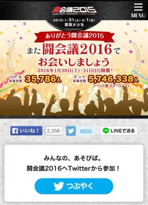 【シリアルナンバー】闘会議オリジナル ニコニコテレビちゃん スタンプ(2015年02月26日まで) (11)