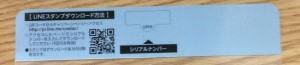 【シリアルナンバー】Mr.CONTAC スタンプ(2015年10月12日まで) (2)