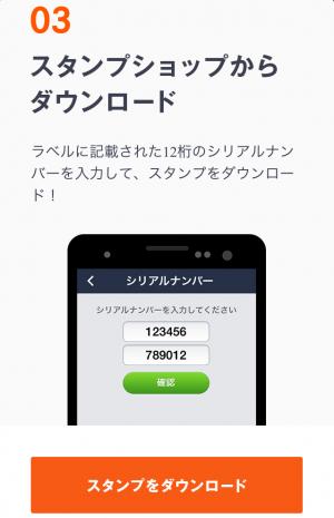 【シリアルナンバー】Mr.CONTAC スタンプ(2015年10月12日まで) (8)