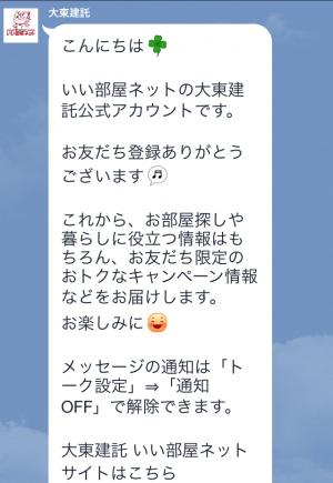 【動く限定スタンプ】動く!かわいい!いいへやラビット スタンプ(2015年03月09日まで) (3)