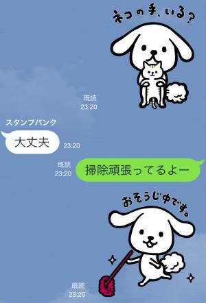 【限定スタンプ】ダス犬(ダスケン) スタンプ(2015年03月02日まで)  (5)