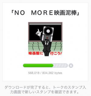 【企業マスコットクリエイターズ】「NO MORE映画泥棒」 スタンプ (2)