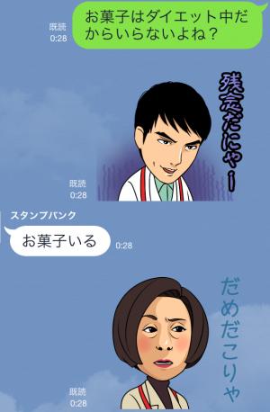 【テレビ番組企画スタンプ】DOCTORS 3 最強の名医 スタンプ (18)