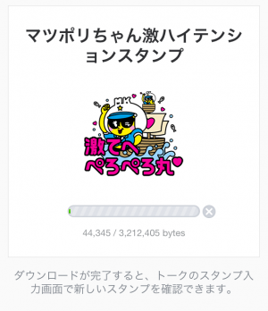 【動く限定スタンプ】マツポリちゃん激ハイテンションスタンプ(2015年03月02日まで) (4)