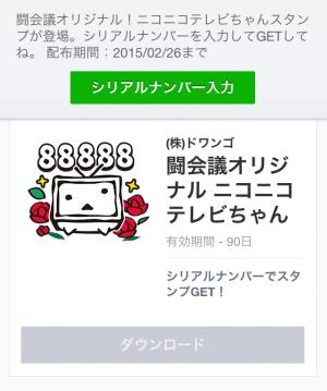 【シリアルナンバー】闘会議オリジナル ニコニコテレビちゃん スタンプ(2015年02月26日まで) (3)