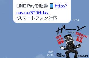 【限定スタンプ】LINEキャラのお金にまつわるエトセトラ スタンプ(2015年04月19日まで) (6)
