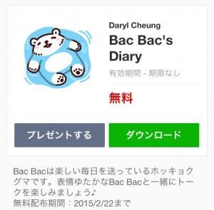 【限定無料クリエイターズスタンプ】Bac Bac's Diary スタンプ(2015年02月22日まで) (45)