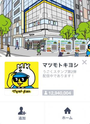 【動く限定スタンプ】マツポリちゃん激ハイテンションスタンプ(2015年03月02日まで) (1)