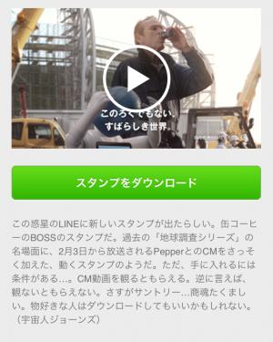 【動く限定スタンプ】BOSS 宇宙人ジョーンズ スタンプ(2015年03月02日まで) (9)