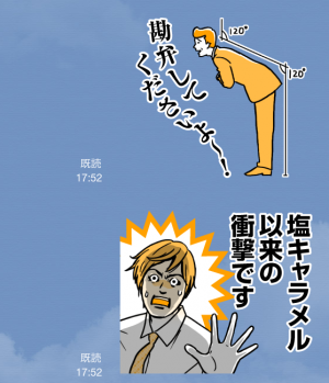 【テレビ番組企画スタンプ】太鼓持ちの達人〜正しい××のほめ方〜 スタンプ (8)