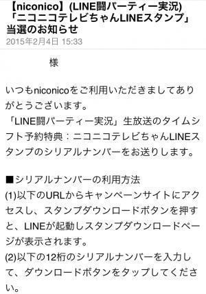 【シリアルナンバー】闘会議オリジナル ニコニコテレビちゃん スタンプ(2015年02月26日まで) (1)