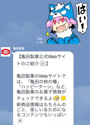 【隠しスタンプ】ターン王子スタンプ(2015年06月07日まで) (6)
