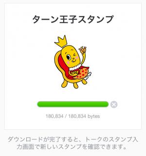 【隠しスタンプ】ターン王子スタンプ(2015年06月07日まで) (2)