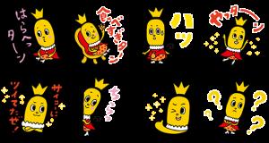 【隠しスタンプ】ターン王子スタンプ(2015年06月07日まで)